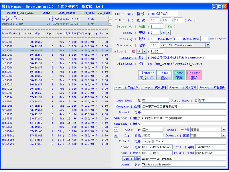 Click to View Full ScreenshotBiz_Manager [ Simple Version ] 1.0 screenshot